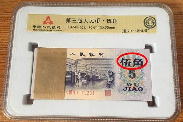 5角纸币值多少钱  5角纸币价格