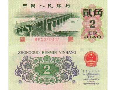 1962年2角纸币价格表 1962年2角纸币收藏价值