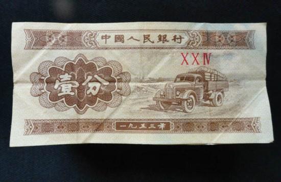 一九五三年一分纸币值多少钱   市场价格多少
