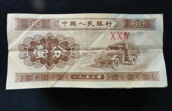 1953的一分纸币值多少钱  1953的一分纸币值得收藏吗?