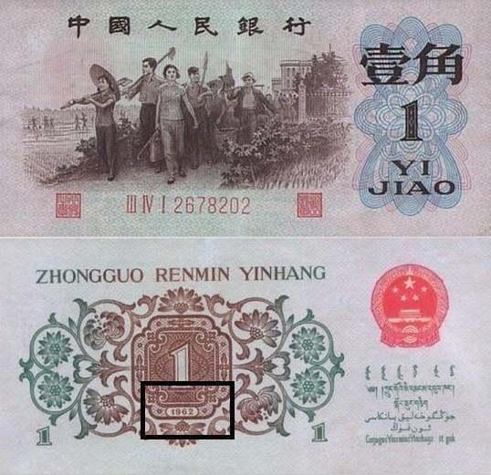 1962年一角纸币值多少钱  1962年一角纸币价格表