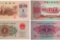 1960年1角纸币值多少钱   1960年1角纸币收藏价值