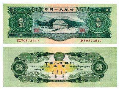 1953年3元纸币价格   1953年3元纸币值多少钱
