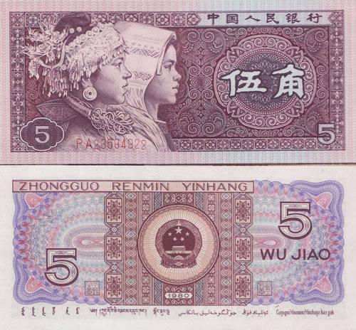 1980五角纸币值多少钱  1980五角纸币价格分析