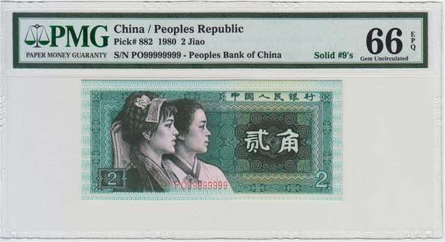 80年2角纸币值多少钱  80年2角纸币价格多少