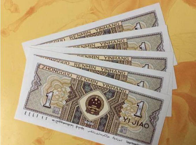 1980年的1角纸币值多少钱  1980年的1角纸币价格多少