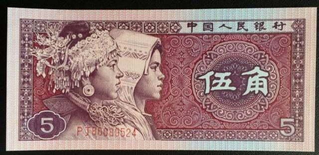 纸币5角现在值多少钱  纸币5角收藏价值
