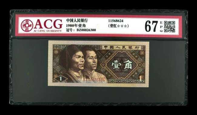 一九八0年一角纸币值多少钱  一九八0年一角纸币冠号收藏