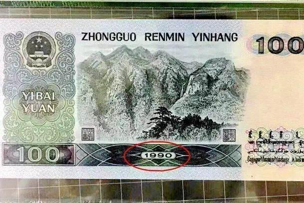 老一百元纸币值多少钱  老一百元纸币收藏价值