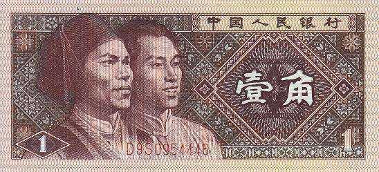 1980年1角纸币值多少钱一张  1980年1角纸币参考价格