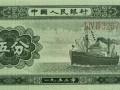 五分纸币现在值多少钱