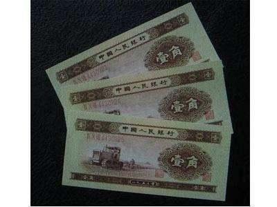 1953一角纸币值多少钱  1953一角纸币值得收藏吗?