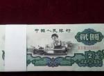 1960年两元纸币值多少钱 1960年两元纸币值多少钱