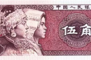 80版5角纸币最新价格   80版5角纸币投资分析