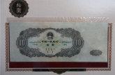 1953年十元纸币价格  1953年十元纸币如何鉴别