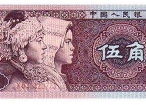 1980年的5角人民币值多少钱  1980年的5角人民币应该怎么收藏