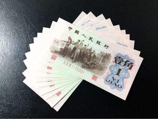 第三套1角人民币价格,第三套人民币1角价格表