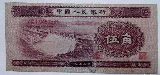 53年5角纸币值多少钱 53年5角纸币收藏分析