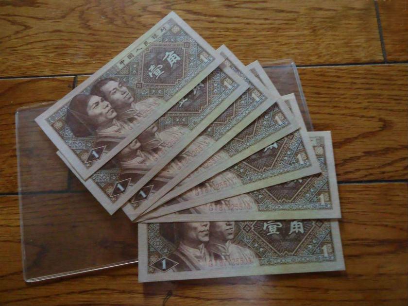 80版一角纸币价格表  80版一角纸币最新价格