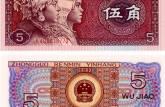 1980年5角人民币值多少钱  1980年5角人民币怎么判断价格