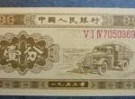 1953年1分纸币价格表  1953年一分纸币价格表