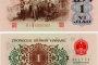 一九六二年一角纸币值多少钱  1962一角钱纸币值多少钱