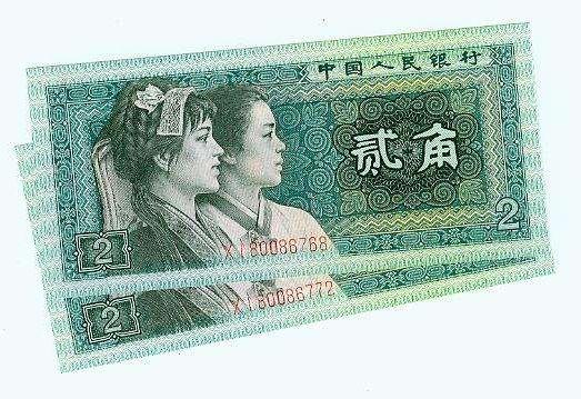 80版二角纸币最新价格  80版二角纸币价值多少