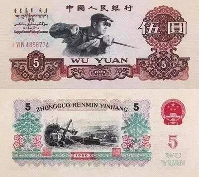 第三套人民币回收价格   第三套人民币图片介绍