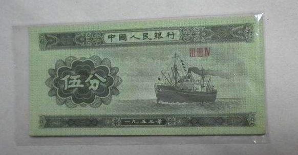 1953五分纸币值多少钱?1953五分纸币回收多少钱?