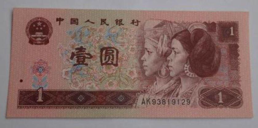 1996年1元纸币值多少钱?1996年1元纸币价格解析