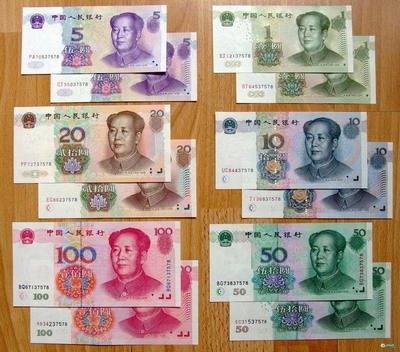1999人民币收藏价格表  1999人民币适合投资吗
