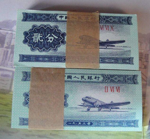 1953二分钱纸币值多少钱?1953二分钱纸币回收价格
