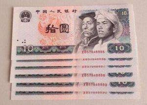 1980年10元纸币值多少钱?1980年10元纸币收藏价值