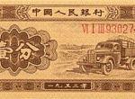 壹分纸币1953年多少钱