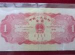 1953年一元纸币价格