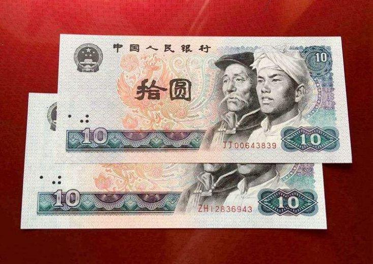 1980年的十元纸币值多少钱?1980年的十元纸币价格