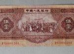 1953年五元纸币  1953年五元纸币值得收藏吗