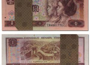 1990年1元纸币值多少钱?1990年1元纸币价格分析