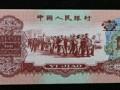 1960年1角纸币  1960年1角纸币收藏前景