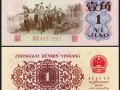 1962年1角纸币背绿  1962年背绿一角纸币