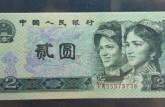 1990年贰元纸币现在值多少钱?1990年贰元纸币收藏价格