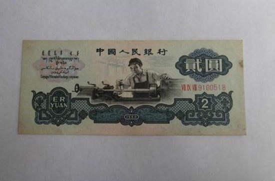 60年2元纸币现在值多少钱   60年2元纸币投资分析