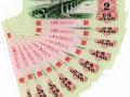 第三套人民币2角价格  贰角纸币收藏价格表