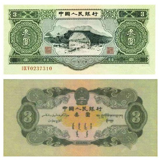 三元纸币值多少钱一张?三元纸币最新价格