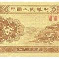 老一分纸币的价格   老一分纸币最新行情