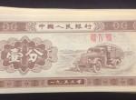 1953一分钱纸币价格  1953一分钱值多少钱?