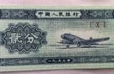 一九五三年二分纸币值多少钱?一九五三年二分纸币价格