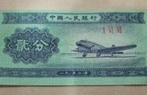 1953年的2分钱纸币值多少钱?1953年的2分钱纸币价格表