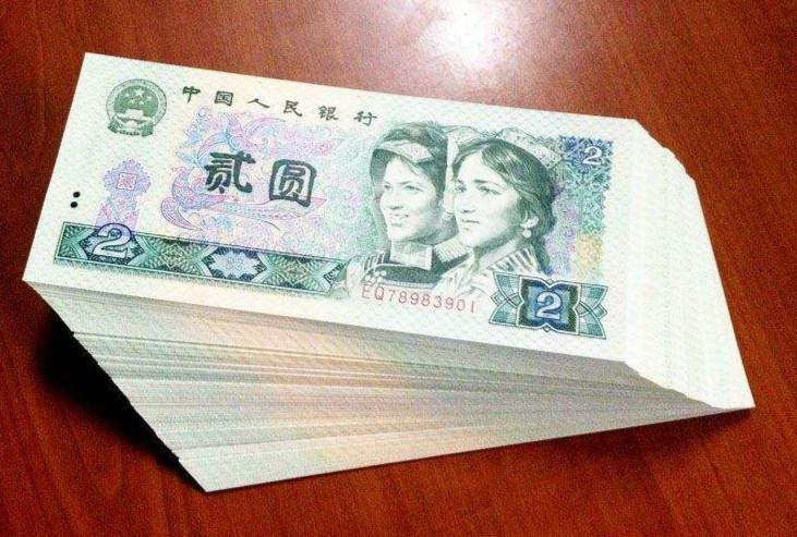 第四套人民币两元回收价格  第四套人民币两元收藏价值