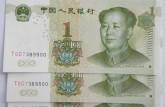 1999年的一元纸币值多少钱?1999年的一元纸币价格
